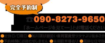 電話:090-8273-9650