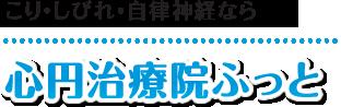 【旭川市の整体】マッサージ師も通う「心円治療院ふっと」:ホーム